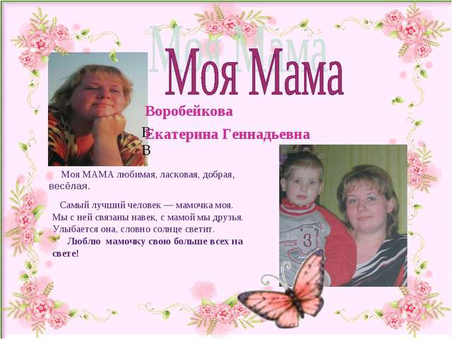 Самый лучший человек — мамочка моя. Мы с ней связаны навек, с мамой мы друзь...