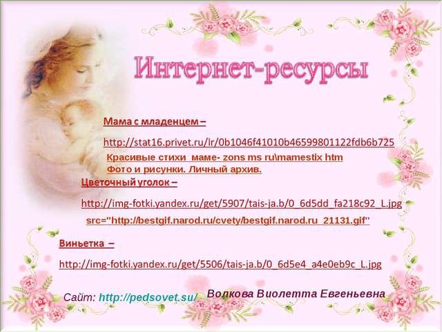 """Сайт: http://pedsovet.su/ Волкова Виолетта Евгеньевна src=""""http://bestgif.nar..."""