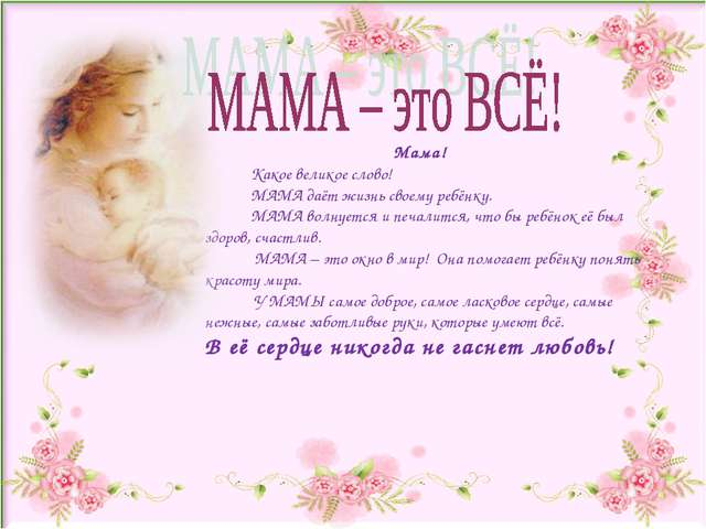 Мама! Какое великое слово! МАМА даёт жизнь своему ребёнку. МАМА волнуется и...