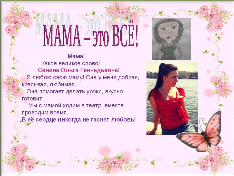 Мама! Какое великое слово! Сенина Ольга Геннадьевна! Я люблю свою маму! Она...