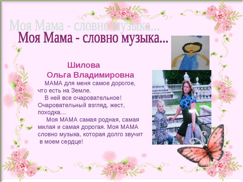 Шилова Ольга Владимировна МАМА для меня самое дорогое, что есть на Земле. В...