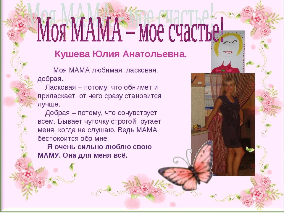 Моя МАМА любимая, ласковая, добрая. Ласковая – потому, что обнимет и приласк...
