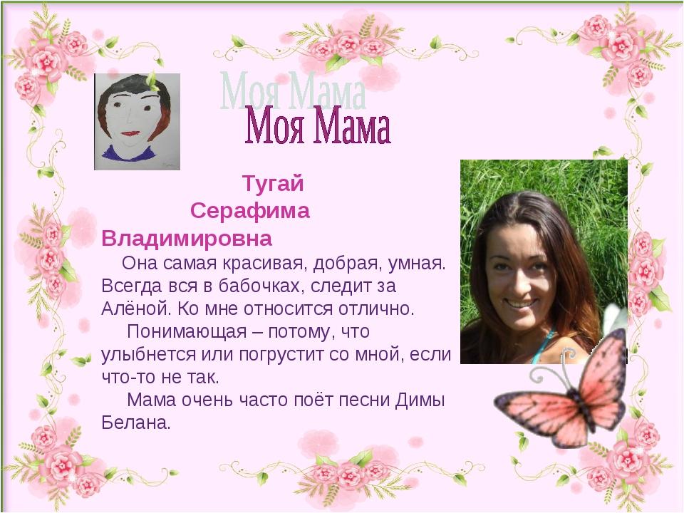 Тугай Серафима Владимировна Она самая красивая, добрая, умная. Всегда вся в...