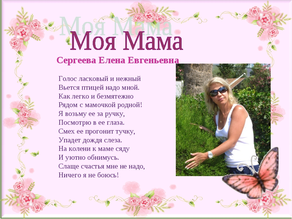 Авторское стихотворение про маму