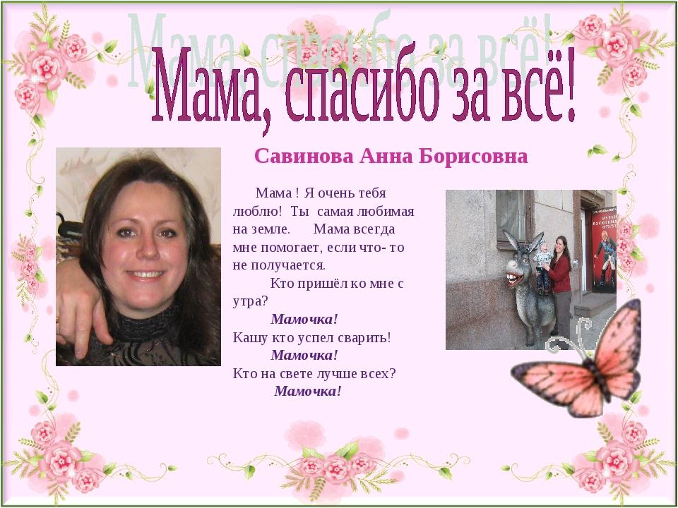 Мама ! Я очень тебя люблю! Ты самая любимая на земле. Мама всегда мне помога...