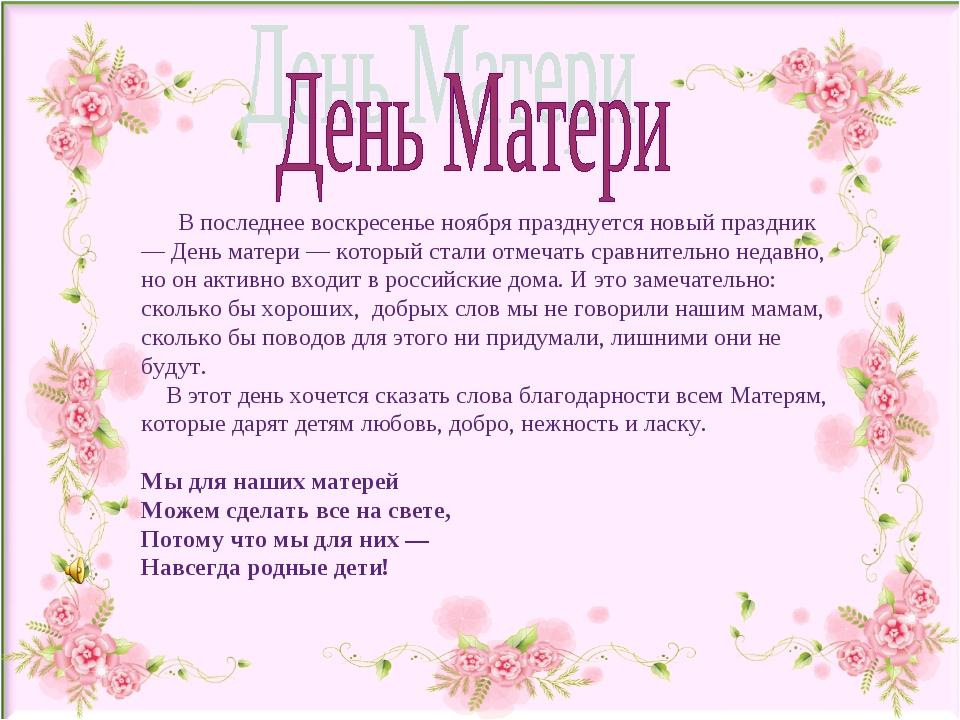 В последнее воскресенье ноября празднуется новый праздник — День матери — ко...