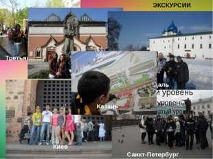 ЭКСКУРСИИ Третьяковская галерея Санкт-Петербург Суздаль Киев Казань