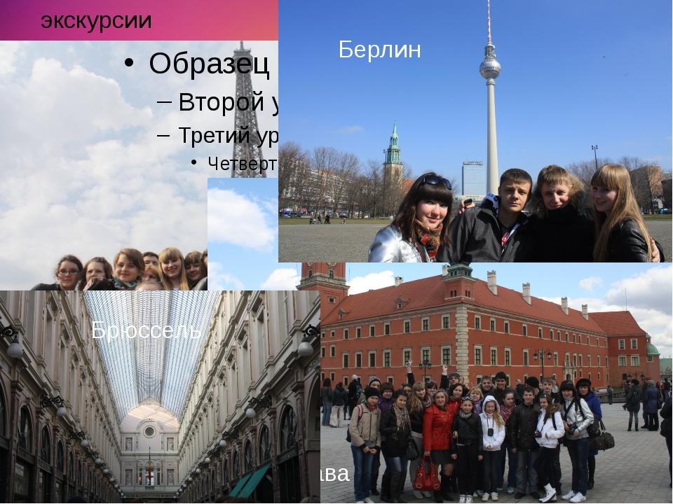 экскурсии Париж Варшава Берлин Брюссель