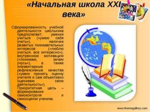«Начальная школа XXI века» Сформированность учебной деятельности школьника пр