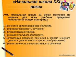 «Начальная школа XXI века» УМК «Начальная школа 21 века» построен на единых д