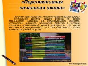«Перспективная начальная школа» Основная идея программы «Перспективная нача