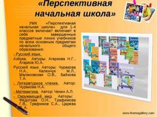 «Перспективная начальная школа» УМК «Перспективная начальная школа» для 1-4