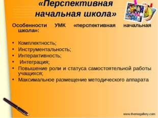 «Перспективная начальная школа» Особенности УМК «перспективная начальная школ