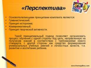 «Перспектива» Основополагающими принципами комплекта являются: Гуманистически