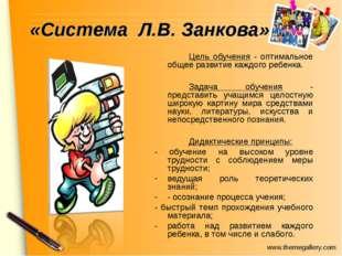 «Система Л.В. Занкова» Цель обучения - оптимальное общее развитие каждого р