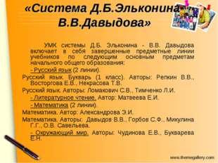 «Система Д.Б.Эльконина-В.В.Давыдова» УМК системы Д.Б. Эльконина - В.В. Давы