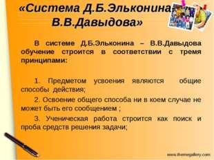 «Система Д.Б.Эльконина-В.В.Давыдова» В системе Д.Б.Эльконина – В.В.Давыдова