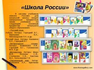 «Школа России» В систему учебников «Школа России» для начальной школы входя