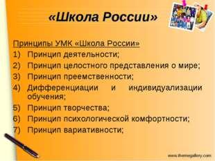 «Школа России» Принципы УМК «Школа России» Принцип деятельности; Принцип цело