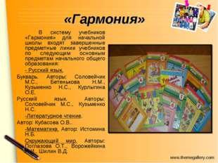 «Гармония» В систему учебников «Гармония» для начальной школы входят заверш