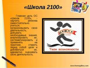 «Школа 2100» Главная цель ОС «Школа 2100» - научить ребенка самостоятельно