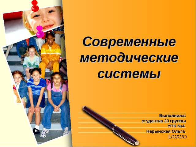 Современные методические системы Выполнила: студентка 23 группы УПК №4 Нарынс...