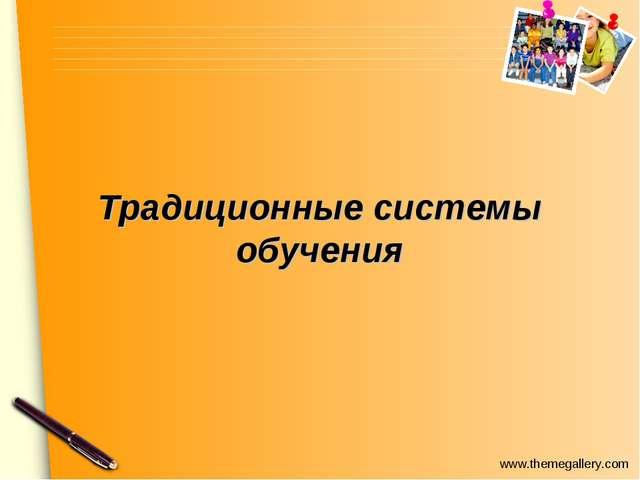 Традиционные системы обучения www.themegallery.com