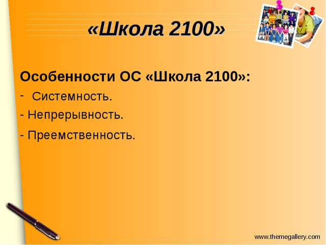 «Школа 2100» Особенности ОС «Школа 2100»: Системность. - Непрерывность. - Пре...
