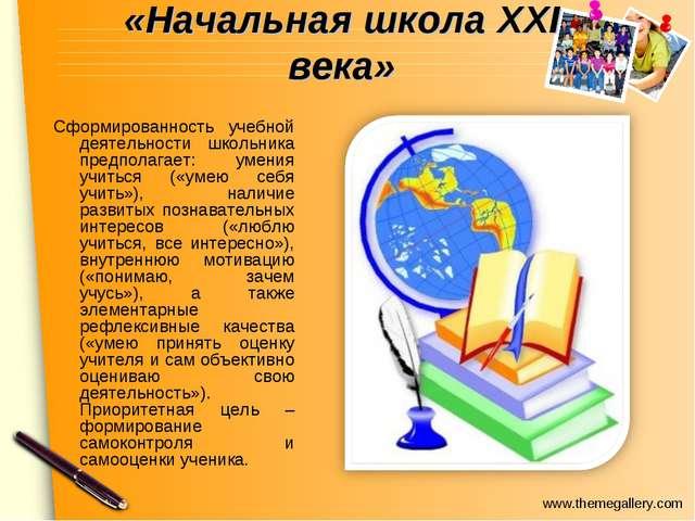 «Начальная школа XXI века» Сформированность учебной деятельности школьника пр...