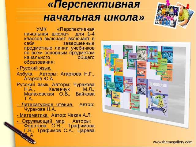 «Перспективная начальная школа» УМК «Перспективная начальная школа» для 1-4...