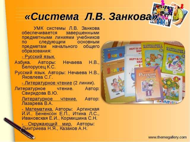 «Система Л.В. Занкова» УМК системы Л.В. Занкова обеспечивается завершенными...