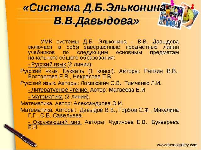 «Система Д.Б.Эльконина-В.В.Давыдова» УМК системы Д.Б. Эльконина - В.В. Давы...