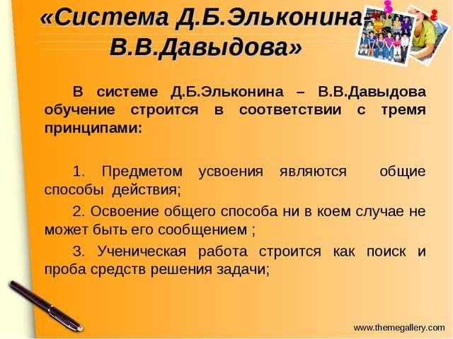 «Система Д.Б.Эльконина-В.В.Давыдова» В системе Д.Б.Эльконина – В.В.Давыдова...