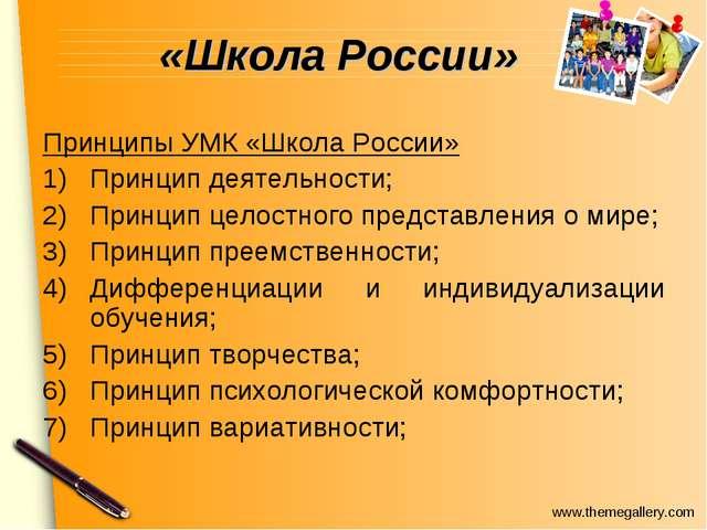 «Школа России» Принципы УМК «Школа России» Принцип деятельности; Принцип цело...