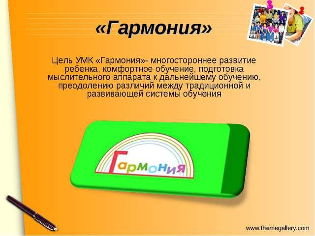 «Гармония» Цель УМК «Гармония»- многостороннее развитие ребенка, комфортное...
