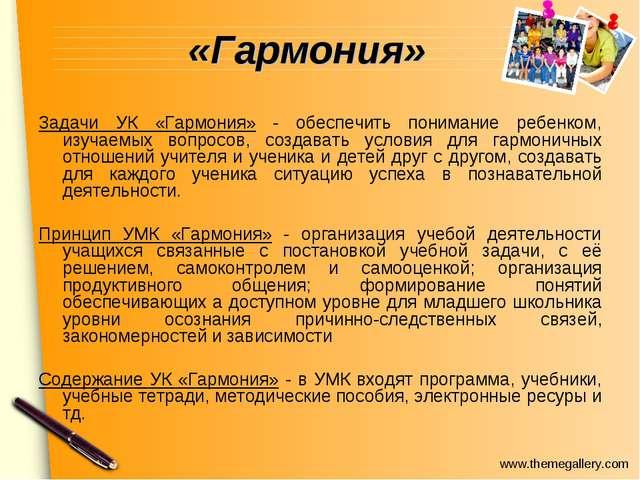 «Гармония» Задачи УК «Гармония» - обеспечить понимание ребенком, изучаемых во...