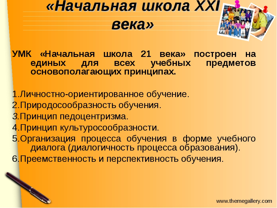«Начальная школа XXI века» УМК «Начальная школа 21 века» построен на единых д...