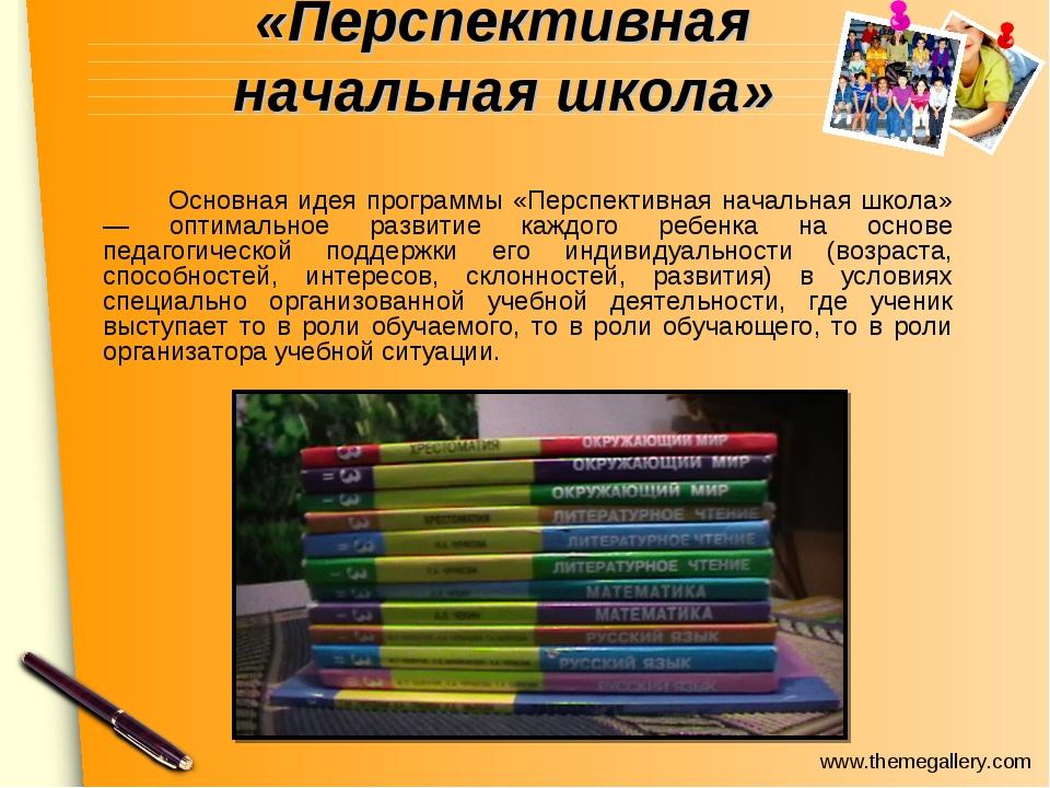 «Перспективная начальная школа» Основная идея программы «Перспективная нача...