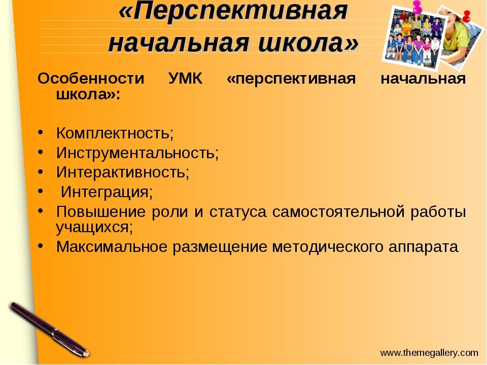 «Перспективная начальная школа» Особенности УМК «перспективная начальная школ...
