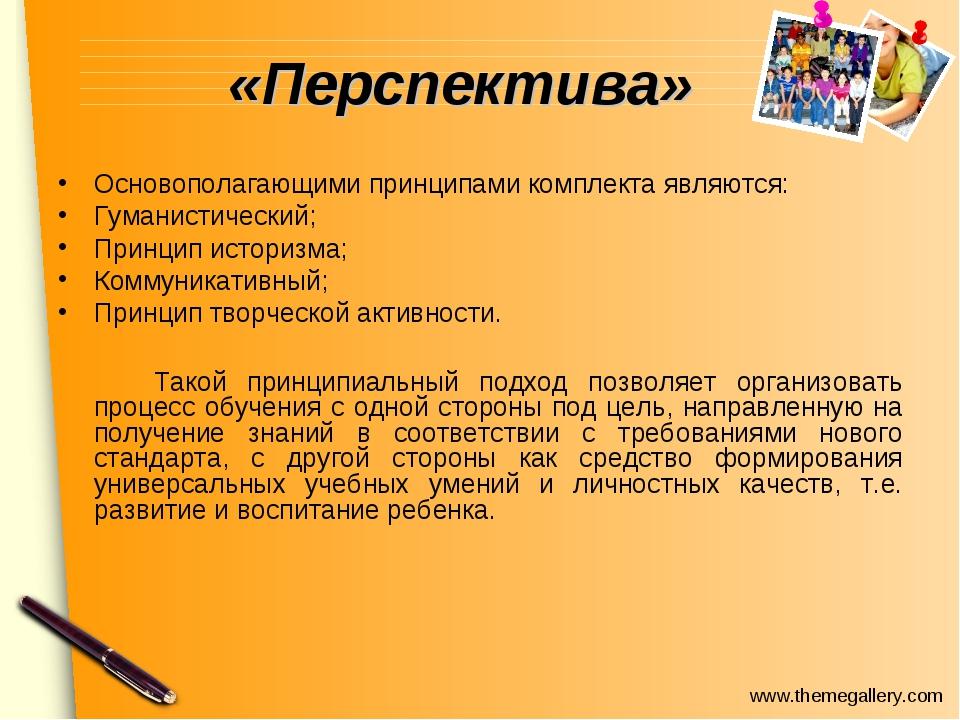 «Перспектива» Основополагающими принципами комплекта являются: Гуманистически...