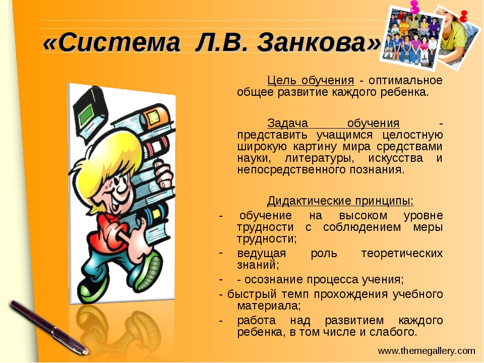 «Система Л.В. Занкова» Цель обучения - оптимальное общее развитие каждого р...