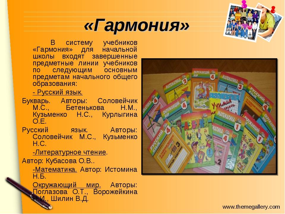«Гармония» В систему учебников «Гармония» для начальной школы входят заверш...