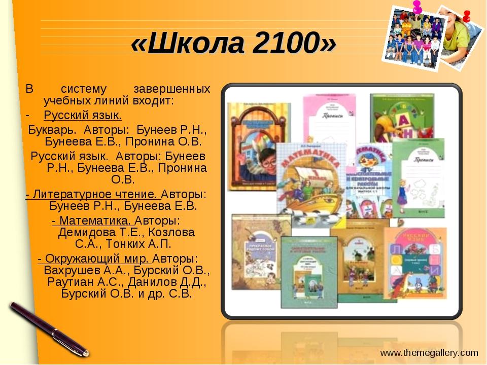 «Школа 2100» В систему завершенных учебных линий входит: Русский язык. Буквар...