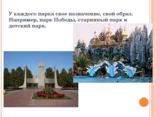 У каждого парка свое назначение, свой образ. Например, парк Победы, старинный