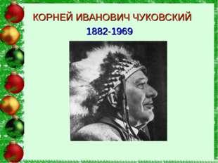 КОРНЕЙ ИВАНОВИЧ ЧУКОВСКИЙ 1882-1969
