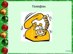 Телефон. . Назад.