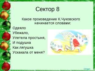 Какое произведение К.Чуковского начинается словами: Одеяло Убежало, Улетела п