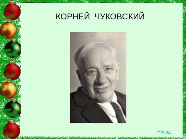 КОРНЕЙ ЧУКОВСКИЙ Назад.