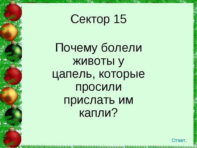Сектор 15 Ответ. Почему болели животы у цапель, которые просили прислать им к...