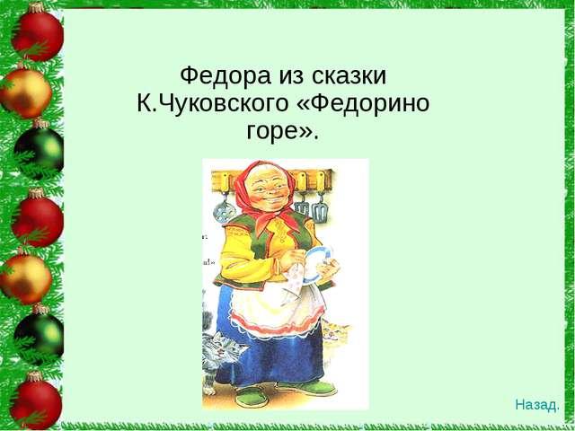 Назад. Федора из сказки К.Чуковского «Федорино горе».